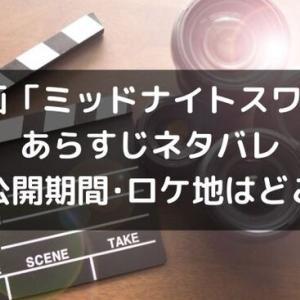 草なぎ剛がトランスジェンダー役に挑む『ミッドナイトスワン』9.25公開決定!