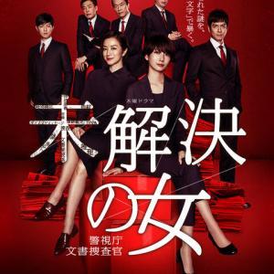 未解決の女:波瑠×鈴木京香がバディー役の刑事ドラマ シーズン2が8月スタート