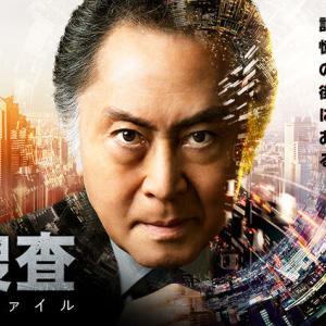 「記憶捜査〜新宿東署事件ファイル」★2