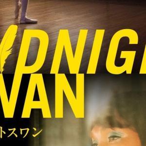 【9月25日公開・内田英治監督】ミッドナイトスワン