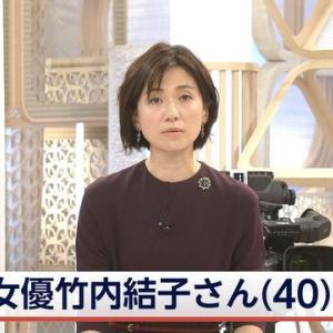 女優の竹内結子さん(40)が死亡・・・自殺か