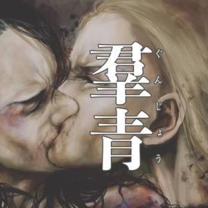 「羣青」Netflixで映画化 水原希子&さとうほなみ共演で人を殺した女と殺させた女の愛憎描く