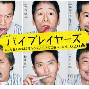 『バイプレイヤーズ』映画化 遠藤憲一「漣さんも笑ってくれているんじゃないかな」