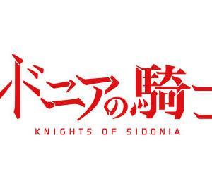 「シドニアの騎士 あいつむぐほし」5月14日公開決定
