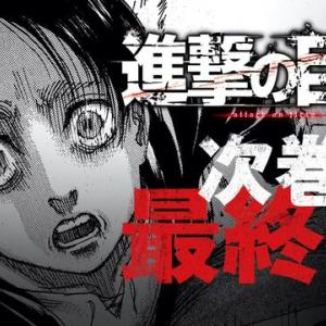 【朗報】進撃の巨人最終話、単行本で修正される!!!