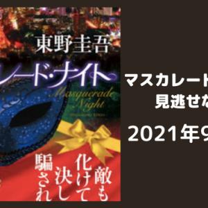 【映画】木村拓哉×長澤まさみ「マスカレード・ナイト」