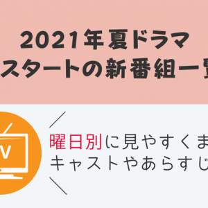 ドラマツアーズ2021夏〜月9&土ドラSP〜