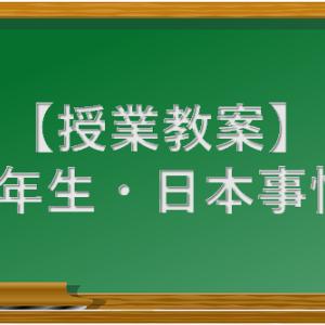【授業教案】3年生・日本事情