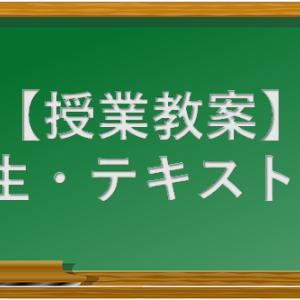 【授業教案】3年生・テキスト翻訳