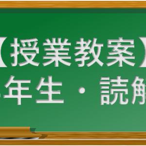 【授業教案】3年生・読解