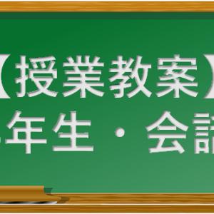 【授業教案】3年生・会話(2019-20後期)