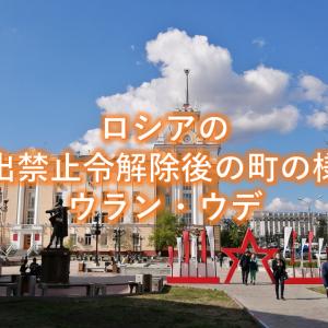 ロシアの外出禁止令解除後の町の様子 ウラン・ウデ