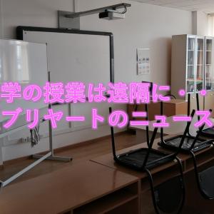 大学のオンライン授業が延長・・・【ブリヤートのニュース】