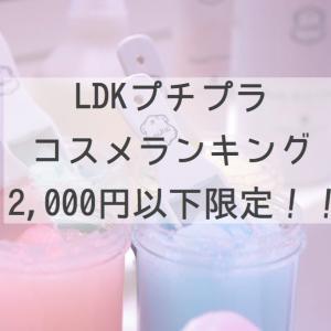 プチプラ コスメランキング 2,000円以下のコスメだけ!