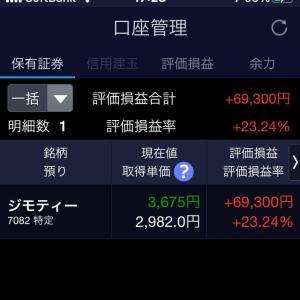 10/20 持株ジモティー値上がり率第10位 & 含み損が今日で解消