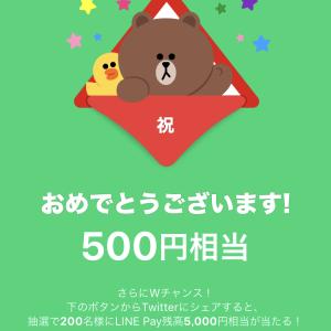 LINE payでの支払いがお得!3/31まで限定「LINEもらえるくじ」で500円が当たった。