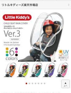 リトルキディーズのカバーを使っている、子供乗せ自転車の暑さ対策に…スリーコインズの断熱シートがなかなか良かった話