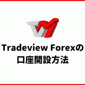Tradeview Forex(トレードビュー)の口座開設・登録方法