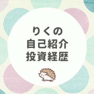 りくの自己紹介・投資経歴