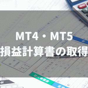 MT4・MT5で損益計算書(年間取引報告書)を取得する方法|海外FXの確定申告準備