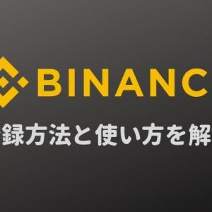 バイナンス(BINANCE)の登録方法と使い方【2019年度版】