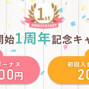 is6comが3万円+入金200%ボーナス実施中!