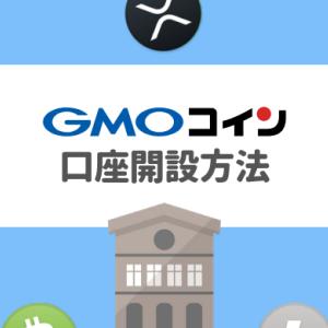 GMOコインの口座開設方法