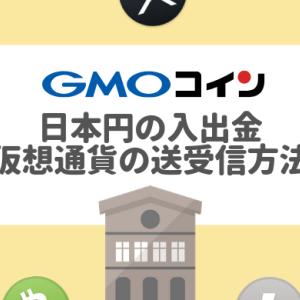 GMOコインの入出金・仮想通貨の送受信方法