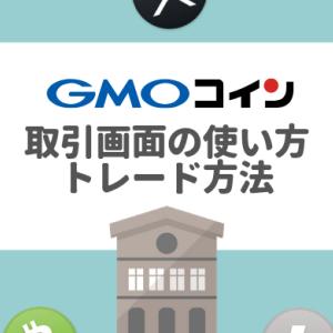 GMOコインの取引画面の使い方・トレード方法