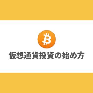 【初心者向け】仮想通貨投資の始め方