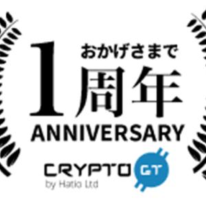 クリプトGT(CryptoGT)のボーナスキャンペーンまとめ