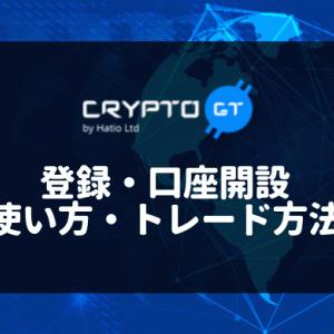 クリプトGT(CryptoGT)の登録・口座開設方法と使い方