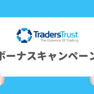 TradersTrust(TTCM)・トレーダーズトラストのボーナスキャンペーンまとめ