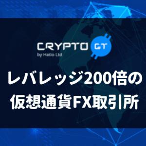 クリプトGT(CryptoGT)とは?アルトコインFXをレバレッジ200倍で取引できる!
