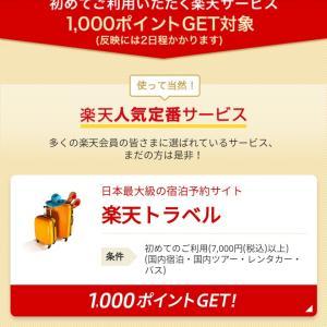 東京オリンピック♡ホテル予約しました!