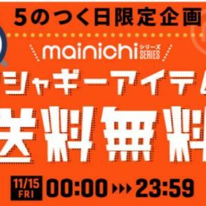 ドルチーナ30%還元商品追加&mainichi送料無料!