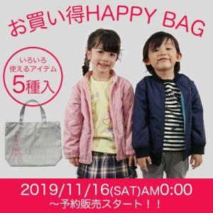 今夜0時☆KP2020福袋発売!11/20クーラ春物発売!