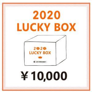 ルクルーゼ公式♡2020福袋発売!!