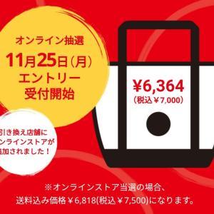 11/25抽選受付開始!スタバ2020福袋♡