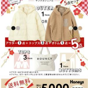 福袋発売♡ハニーズ公式♡税込5000円!