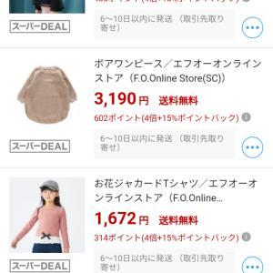 アプレレクール♡送料無料&15%還元!