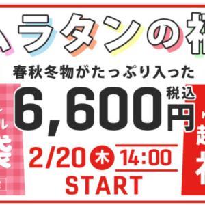 14時キムラタン福袋&KitKat50%還元&洗剤などP20倍クーポン&マルイ送料無料♡