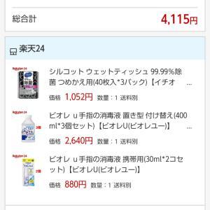 ビオレ消毒液*シルコット再販ポチ♡DOORS再入荷!