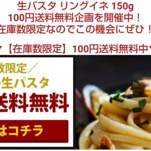 紙おむつ30%還元♡100円生パスタ*255円高菜♡ハッピー急便が安い!