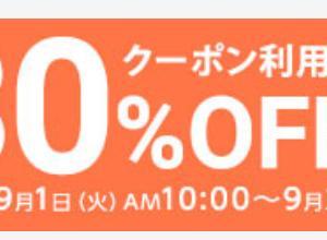 福岡30%オフ23日朝まで!楽天24DEAL♡