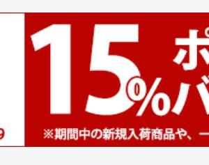 マルイ15%還元開始!ステラおばさん再販♡