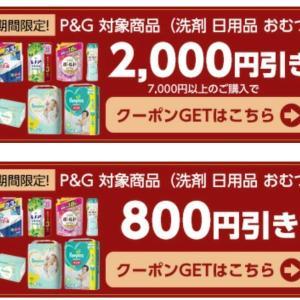 今夜0時P&G2000円オフ★神戸牛福袋復活!スペアリブ半額!カレイ*ハタハタ安い!