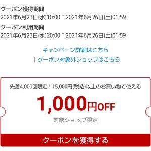 追記 20時クーポン&petit入荷♡ミキハウスファミセ半額ポチ♡petit入荷!