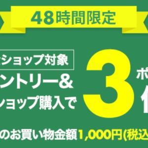 今夜0時全ショップ3倍!カネ吉アウトレット♡資生堂800円オフ!BEBE*アプレ値下げ!