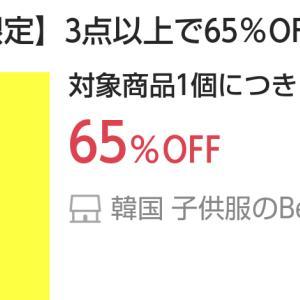 Bee65%オフ対象商品追加!!滋賀30%オフ!!クーポン*エントリー追加!